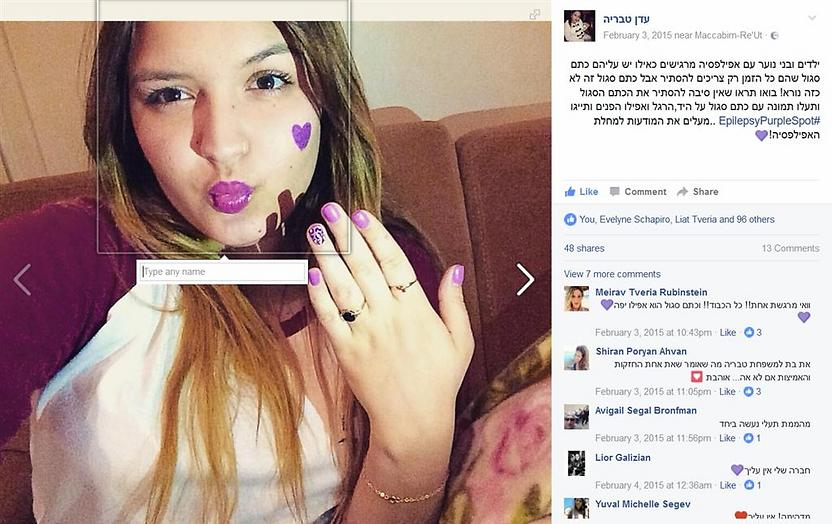 """הפוסט שפרסמה עדן טבריה ז""""ל רק שלושה שבועות לפני מותה. הפסיקה להתבייש (צילום באדיבות המשפחה)"""