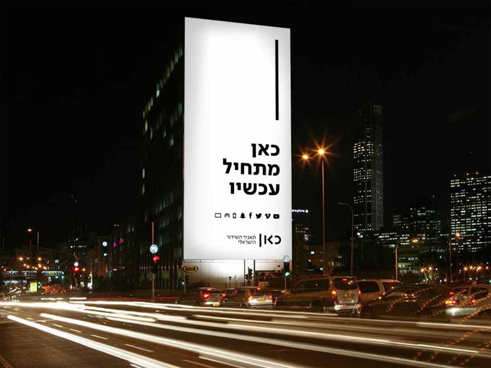 וכך אמורים להיראות שלטי החוצות שיבשרו על בואו של התאגיד, אם וכאשר יתגבר על המהמורות הפוליטיות (צילום: 'כאן' תאגיד השידור הישראלי עיצוב: Firma. The brandhouse)