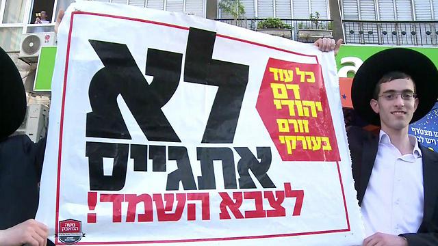 כרזות שהניפו המפגינים הערב בציר ז'בוטינסקי (צילום: אבי חי) (צילום: אבי חי)