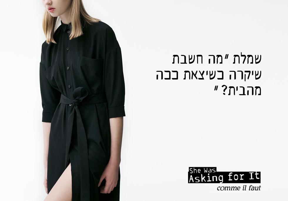"""""""אם נצליח לעורר את השיח ולנפץ את הקשר בין לבוש חושפני לפגיעה מינית, הצלחנו"""". הקמפיין של קום איל פו (צילום: אסף עיני)"""