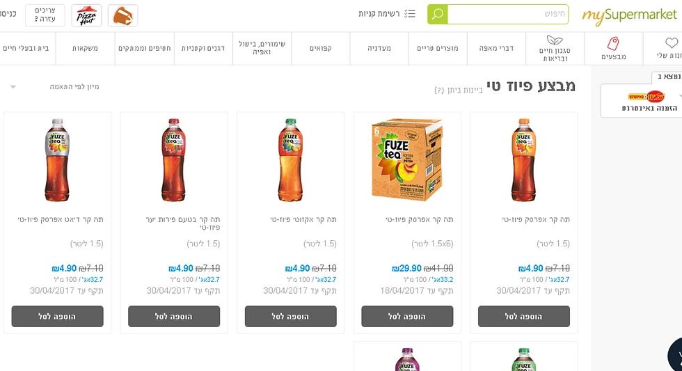 מחיר מבצע רגיל ברשת. (צילום מסך של ynet מאתר מיי סופרמרקט) ()