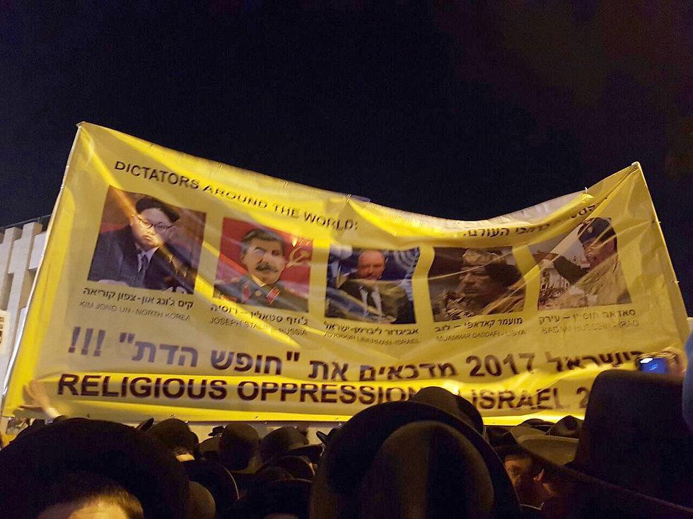"""""""דיקטטורים ברחבי העולם"""" כהגדרת המפגינים (צילום: מחאות החרדים) (צילום: מחאות החרדים)"""