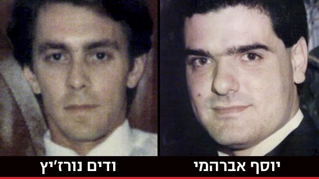 Yossi Avrahami and Vadim Nurzhitz