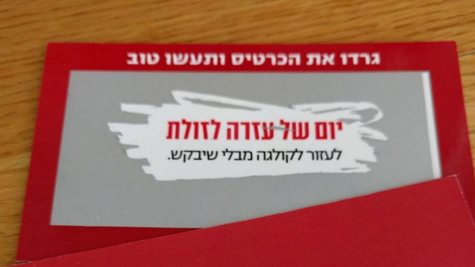 עובדי ביג חילקו כרטיס גירוד מיוחד