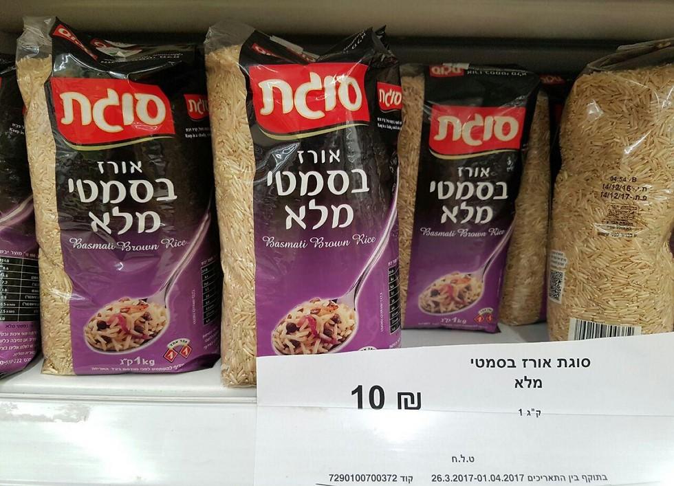 מחיר סביר לפסח. אורז בסמטי מלא ()