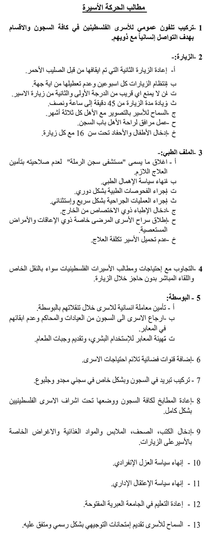 מסמך הדרישות של האסירים