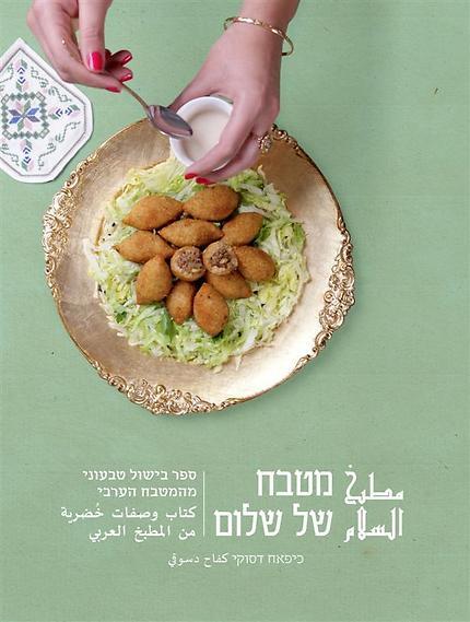 """דו לשוני. ספר הבישול """"מטבח של שלום"""" (צילום: שלו מן)"""