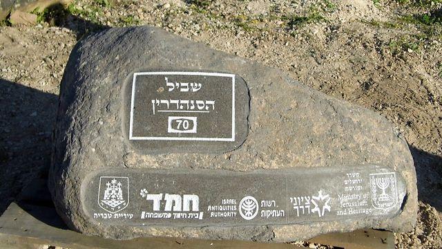 אבן הפינה (צילום: גלעד צינמון, רשות העתיקות)