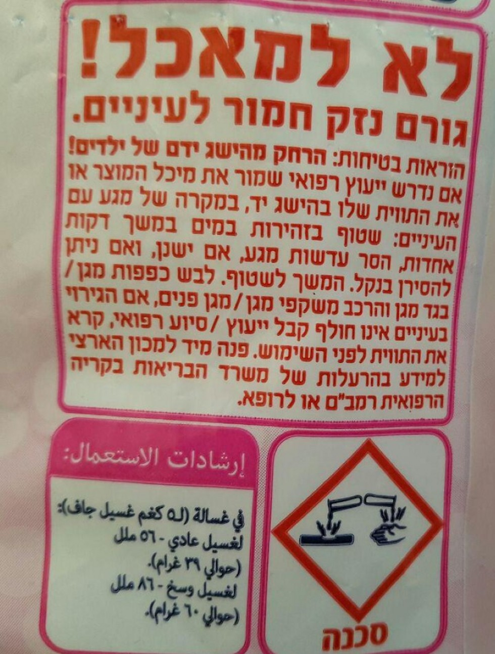 כפפות מגן או בגד מגן וגם: משקפי מגן או מגן פנים. האם צריך כזאת רמה של הגנה מפני אבקת כביסה? ()