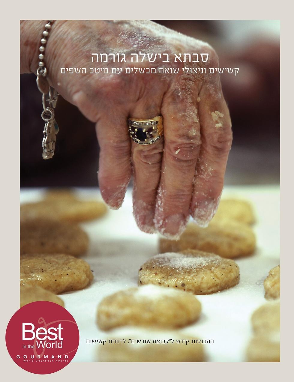 """ייצא במהדורה חדשה עם חותמת גורמנד (צילום: יח""""צ) (צילום: יח"""