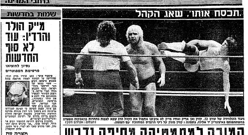 הסיקור של ביקור ואן אריק בישראל ב-1985