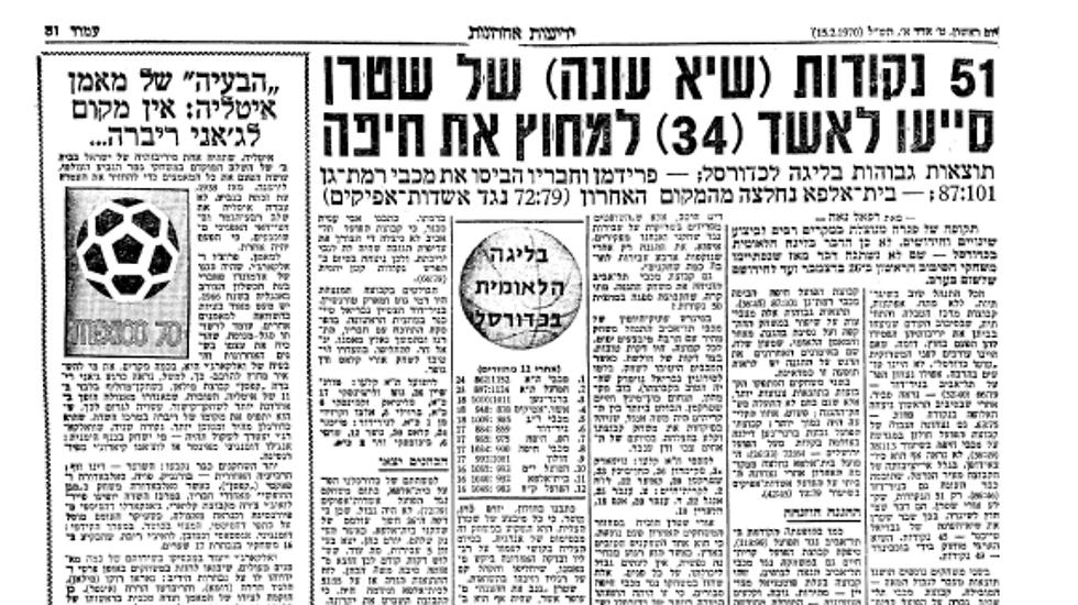 """הדיווח על השיא העונתי של שטרן מול חיפה (צילום: מתוך """"ידיעות אחרונות"""") (צילום: מתוך"""