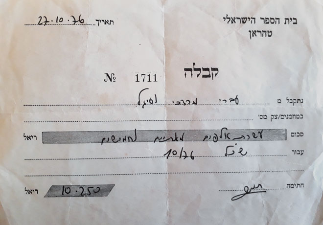 """מזכרת מטהרן. """"הייתה שם קהילה ישראלית ענפה ומאורגנת"""" (צילום: מתוך אלבום פרטי)"""