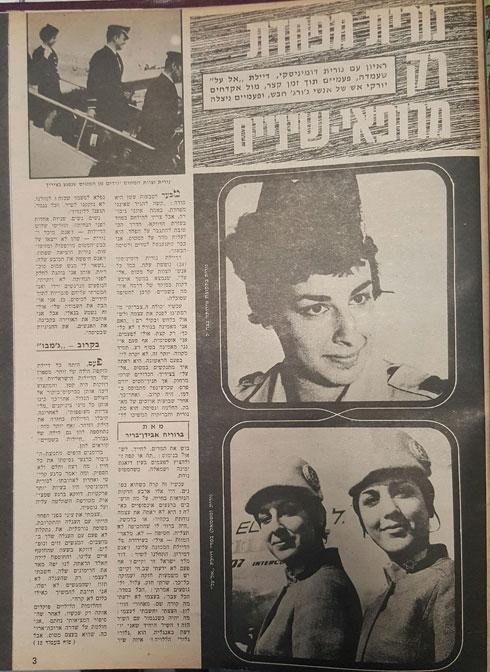 """ראיון שהיא העניקה ל""""לאשה"""", ספטמבר 1970. """"זכיתי לכותרות בכל העולם"""""""