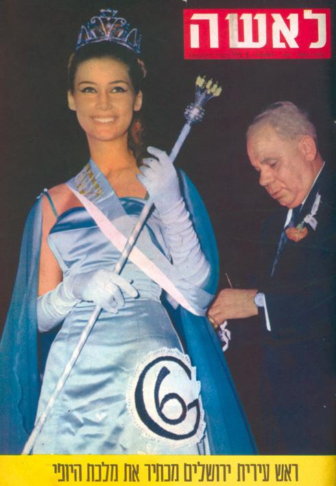 בטקס ההכתרה למלכת היופי (צילום: ארכיון לאשה)