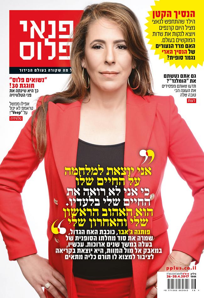 אישה אמיצה. פותנה ג'אבר על שער מגזין פנאי פלוס (צילום: רונן אקרמן)