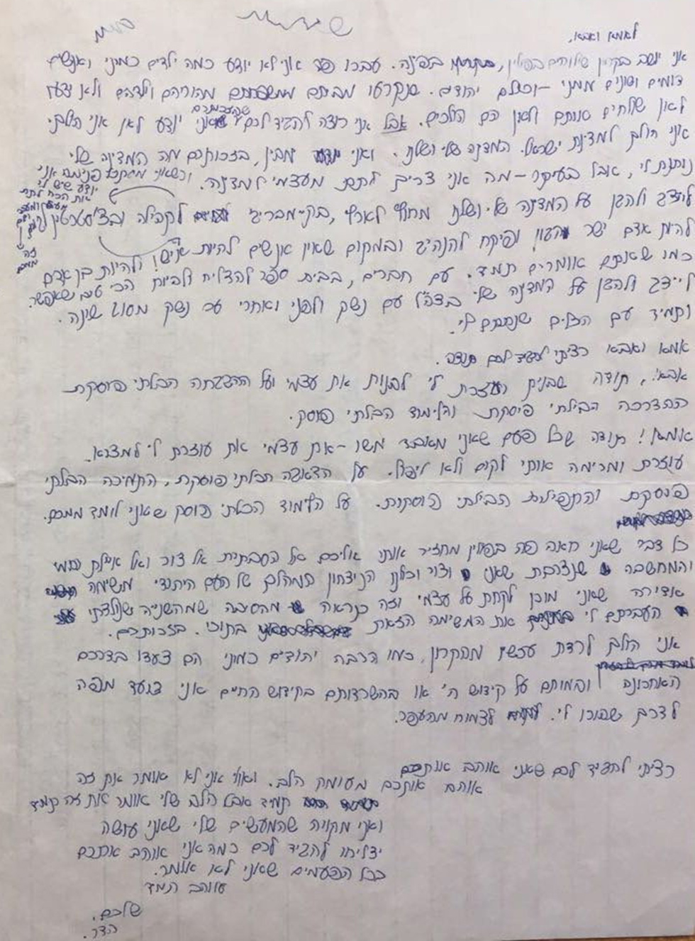 Hadar Goldin's letter to his parents