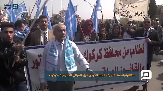 הפגנת המיעוט הטורקמני שגם הוא רוצה שהדגל שלו יונף