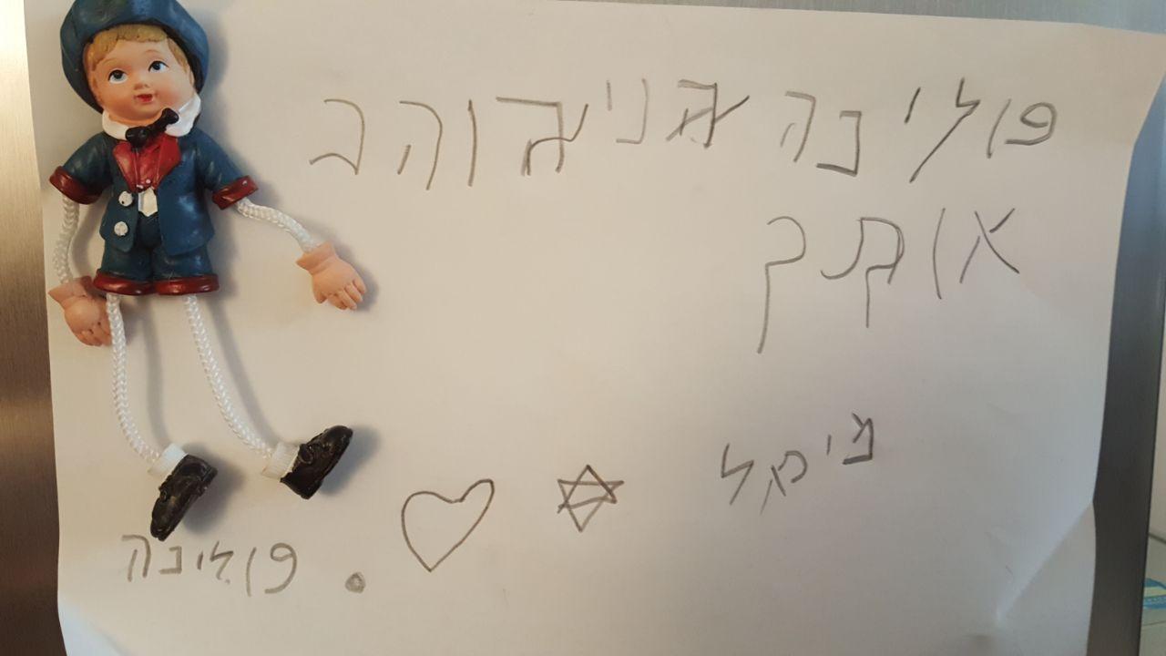 как будет было очень приятно познакомитя на иврите