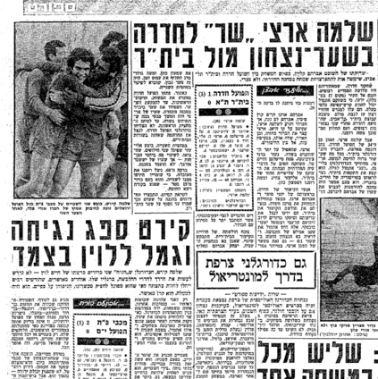 שלמה ארצי שר על המגרש