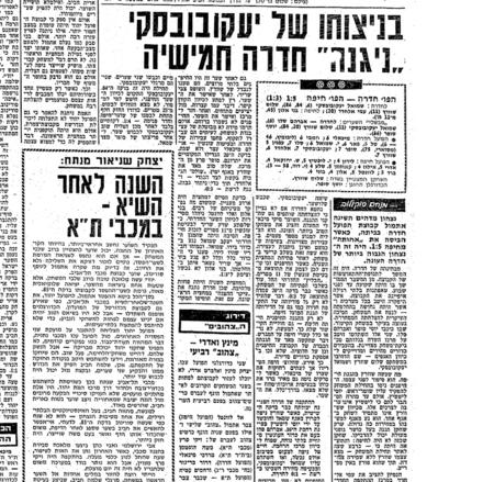 שמואל יעקובובסקי מפציץ חמישייה