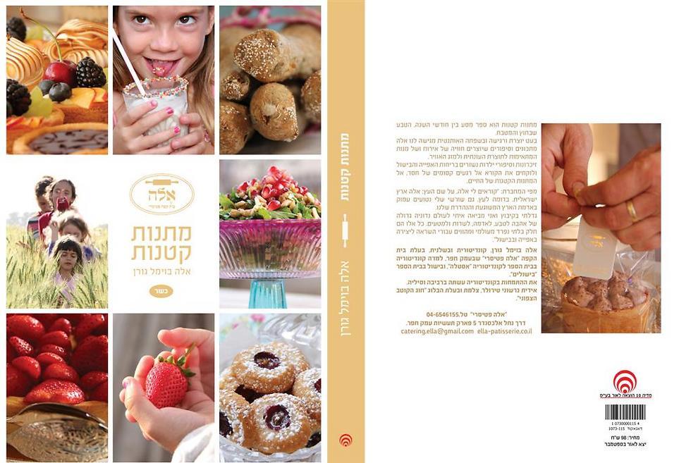 """""""מתנות קטנות"""". ספר בישול חדש (צילום: אידית גרשוני טירולר)"""