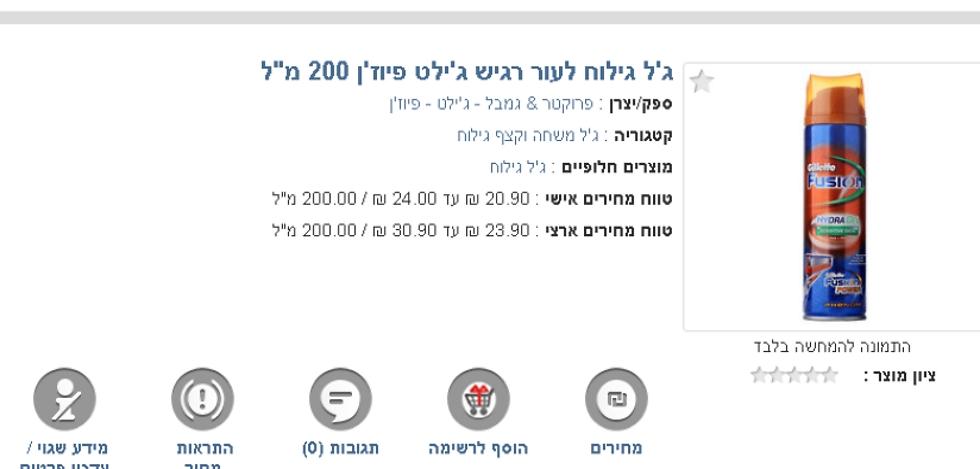 המחיר בישראל: 30.90-23.90 שקל (20.90 שקל באילת) ()