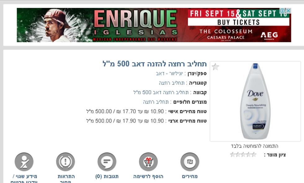 המחיר בישראל: 17.90-10.90 שקל ()