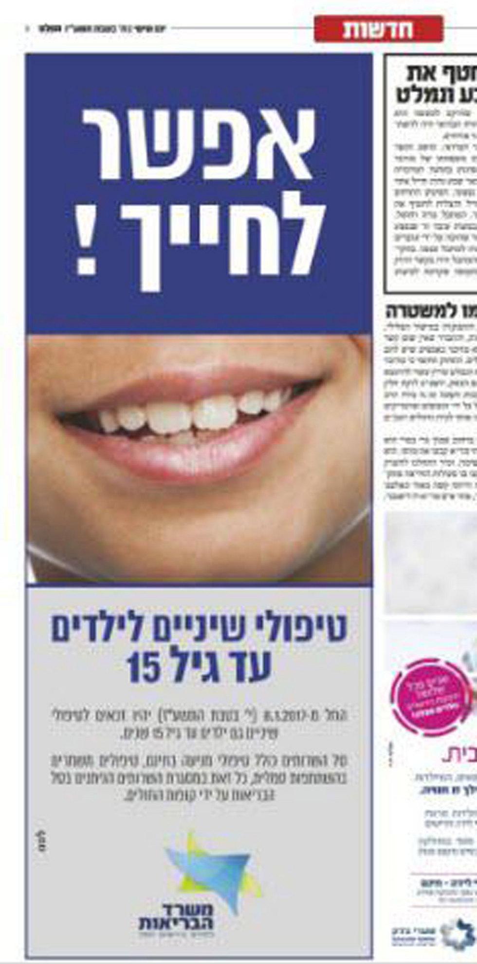 """פברואר השנה: פרסומים של לפ""""מ בעיתון החרדי """"הפלס"""""""
