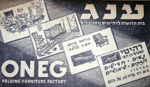 מתוך האתר של סלע: מודעת פרסומת לרהיטי ענג (צילום: באדיבות אתר נוסטלגיה אונליין)