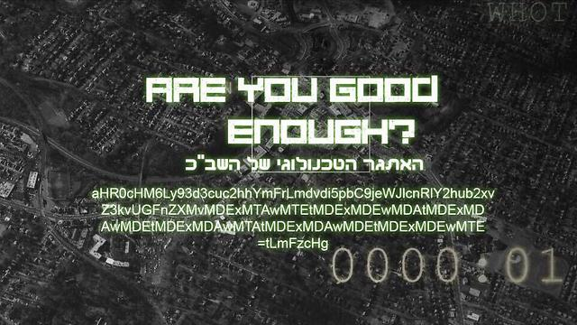 An image from the Shin Bet's recruitment riddle
