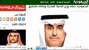 כשהמלך נלחם בשחיתות: שר סעודי ראשון בחקירה
