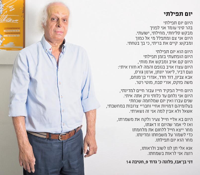 """""""הוגדרתי כאחד מנכי הכוויות הקשים במלחמה"""". דני בן אבו (צילום: עוז מועלם) (צילום: עוז מועלם)"""