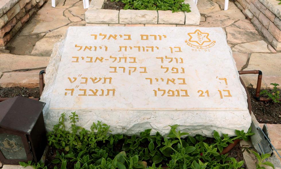 """קברו של יורם ביאלר ז""""ל בקריית שאול. """"לרצות לחיות חיים של משמעות, של טעם, לשנוא חיים של סתם"""" (צילום: צביקה טישלר)"""