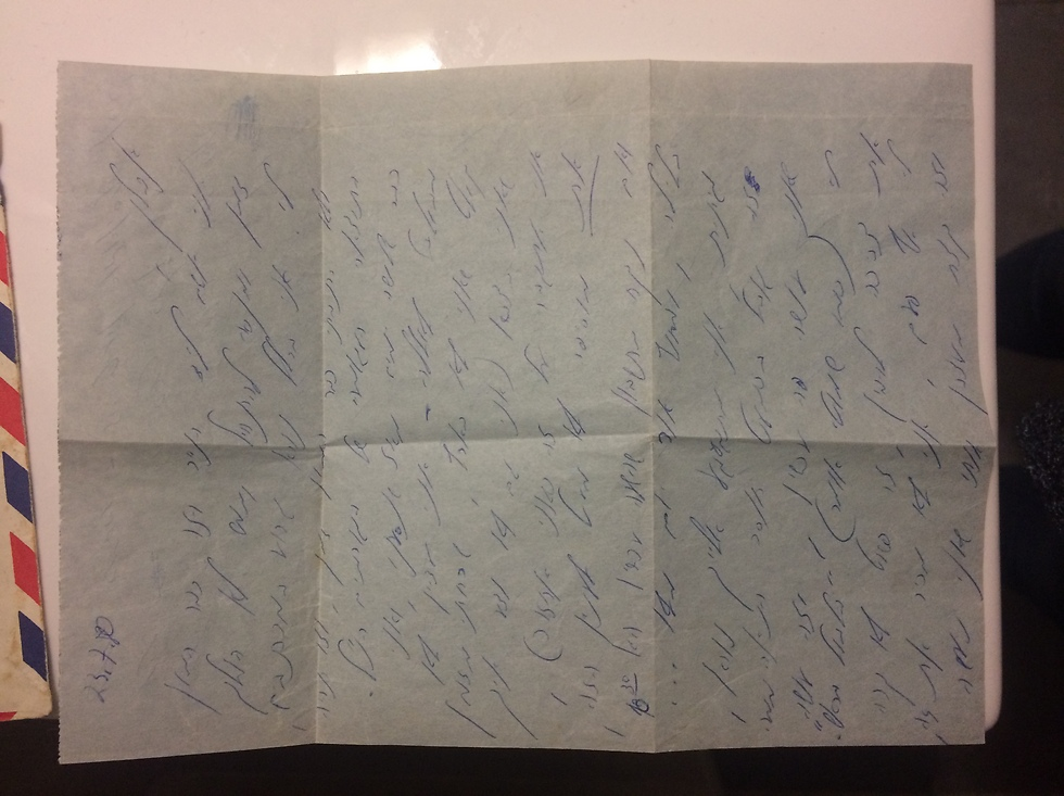 מכתב האהבה של אדי (צילום: אוסף משפחתי) (צילום: אוסף משפחתי)