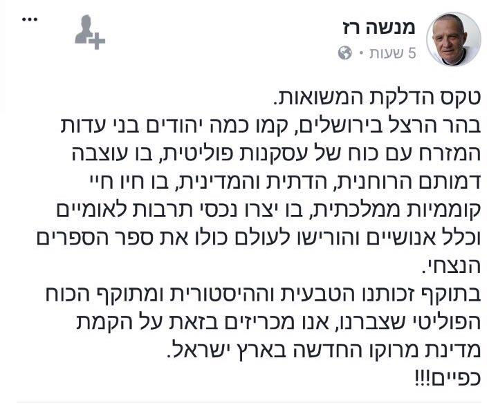 הפוסט של מנשה רז ()