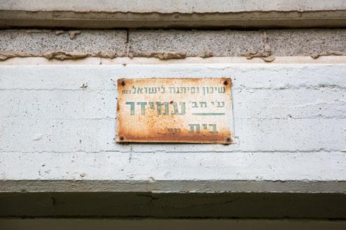 היזמית היתה חברת ''עמידר''. לכל הדירות גודל אחיד: 75 מ''ר (צילום: דור נבו)