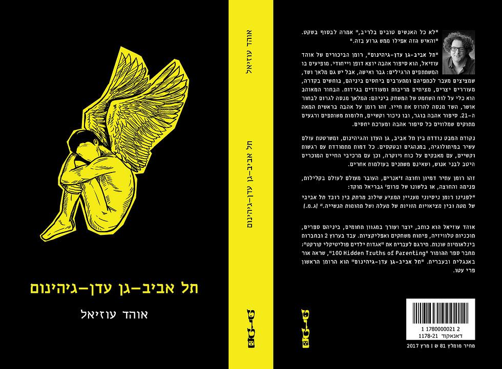 """עטיפת הספר """"תל אביב - גן עדן - גיהינום"""" (עיצוב עטיפה: יאנה סגל, איור: קטיה בריודין) (עיצוב עטיפה: יאנה סגל, איור: קטיה בריודין)"""