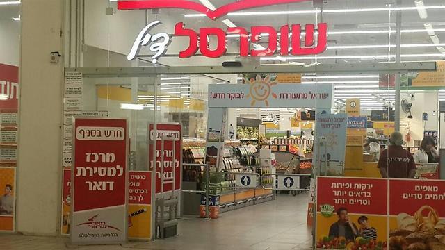 מרכזי מסירת חבילות דואר ישראל ()