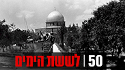 50 לששת הימים: הפסדנו או ניצחנו?