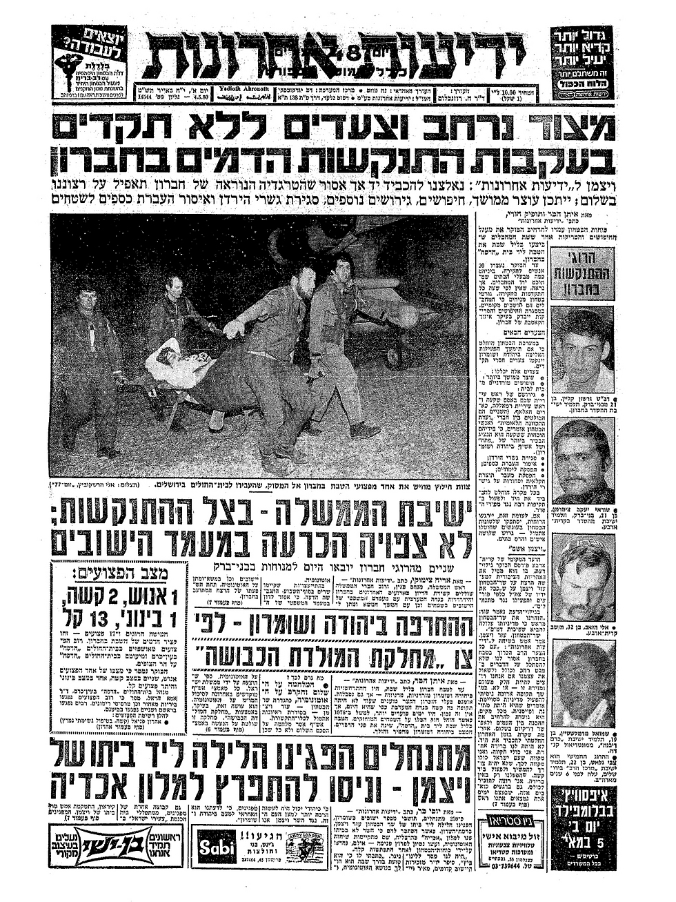 May 1980 report of the terror attack Abu Sneineh took part in, leading to the murder of six Israelis