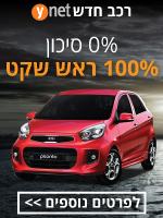 רכב חדש ynet