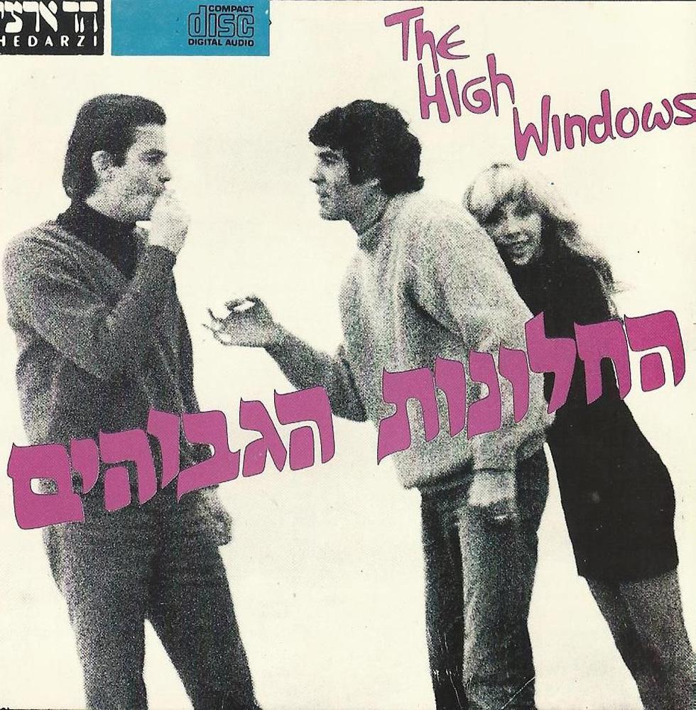 """עטיפת התקליט של החלונות הגבוהים, שראה אור בדיוק לפני 50 שנה. """"אם הייתי הולכת עם אריק, מי יודע מה היה?"""""""