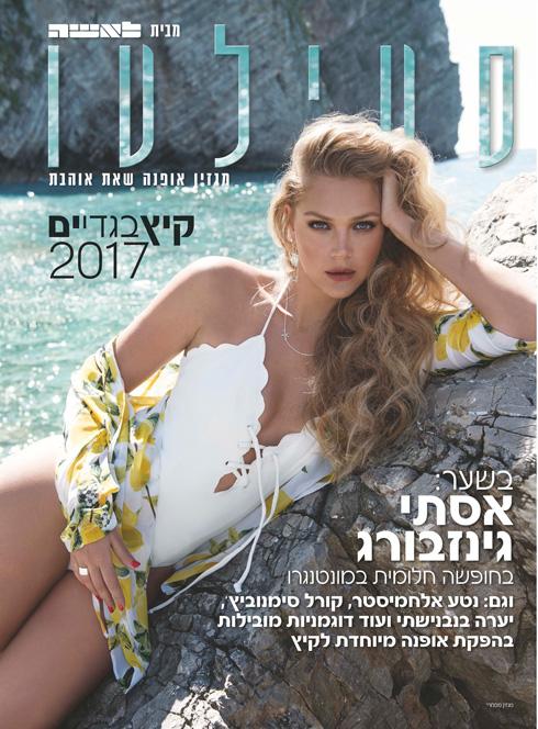 """השער של גיליון הקיץ של מגזין """"סטילטו"""" (צילום: עדו לביא, סטיילינג: ראובן כהן)"""