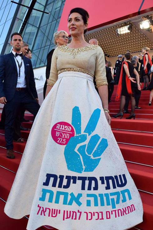 """פייסבוק שלום עכשיו: """"בלעדי - השמלה שבאמת היתה מביאה כבוד לישראל, ולא רק כותרות לרגב"""". לחצו על התמונה לפוסט בפייסבוק (צילום: מתוך הפייסבוק של שלום עכשיו)"""