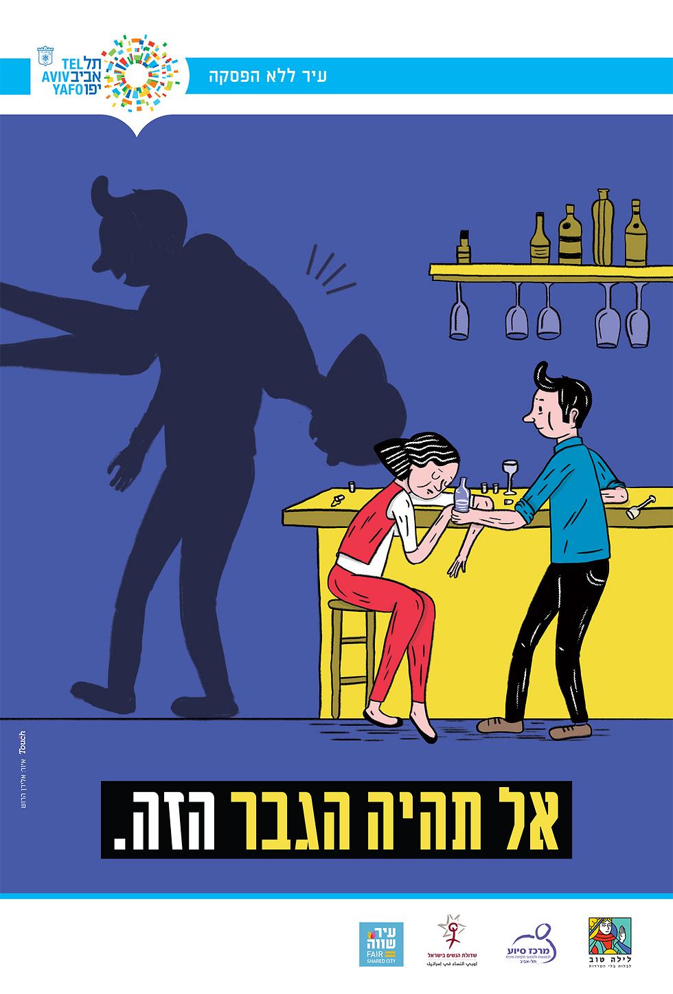 קמפיין של עיריית תל אביב (איור: אלירן הרוש, סטודיו טאצ') (איור: אלירן הרוש, סטודיו טאצ')
