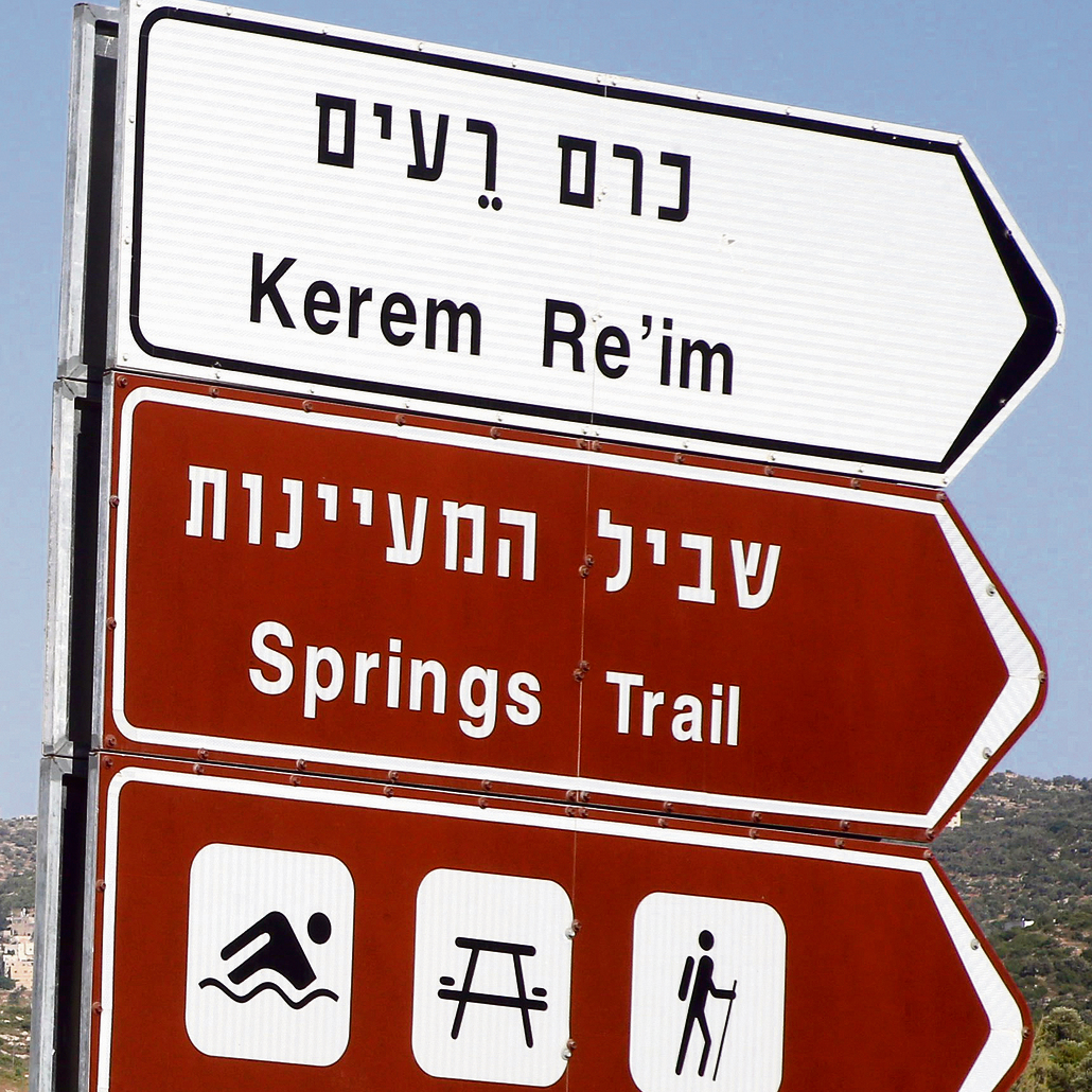 Even according to the directional sign, it's a community for all intents and purposes (Photo: Yariv Katz)