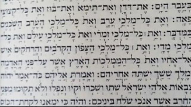 """מלך ששך. ירמיהו כ""""ה"""