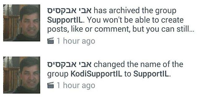 שינוי השם בקבוצת הפייסבוק (צילום מסך)