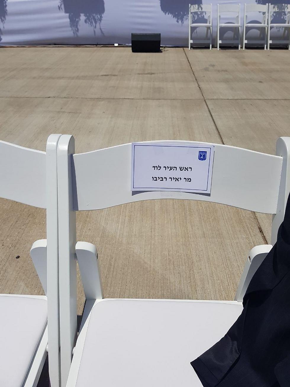 הכיסא של רביבו ()